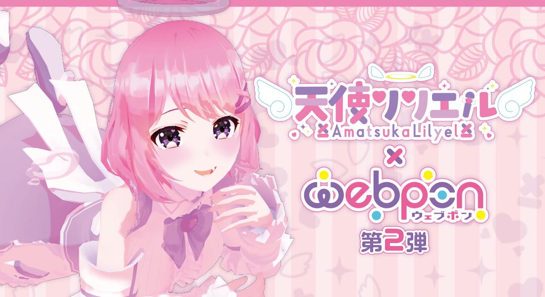 webpon「天使リリエル×ウェブポン第2弾」発売